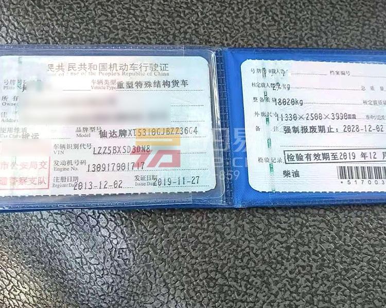2013年12月豪沃大18方搅拌车(国四)